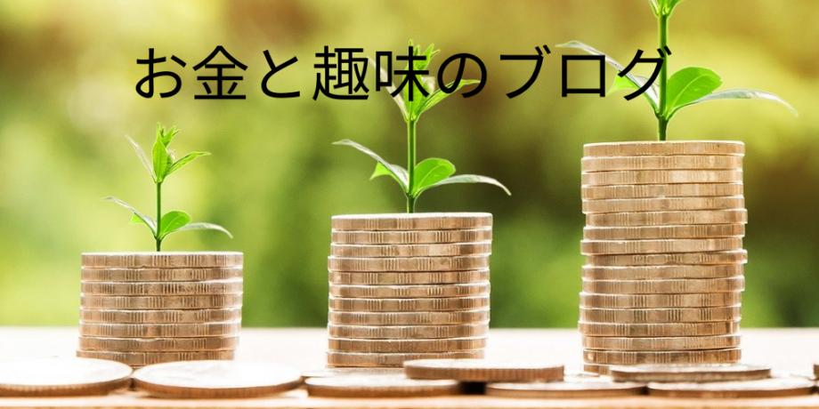 お金と趣味のブログ (2)