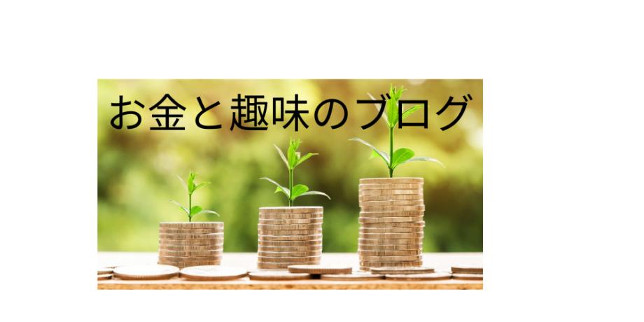 お金と趣味のブログ