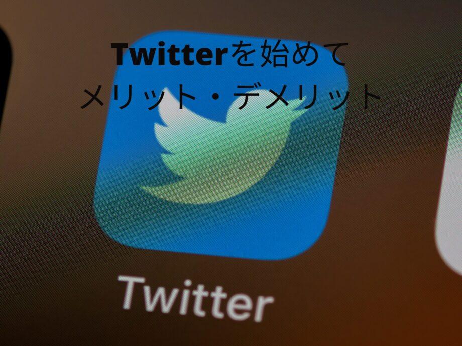 Twitterを始めてみて メリット・デメリット