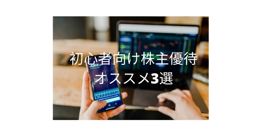 初心者向け株主優待&高配当株オススメ3選
