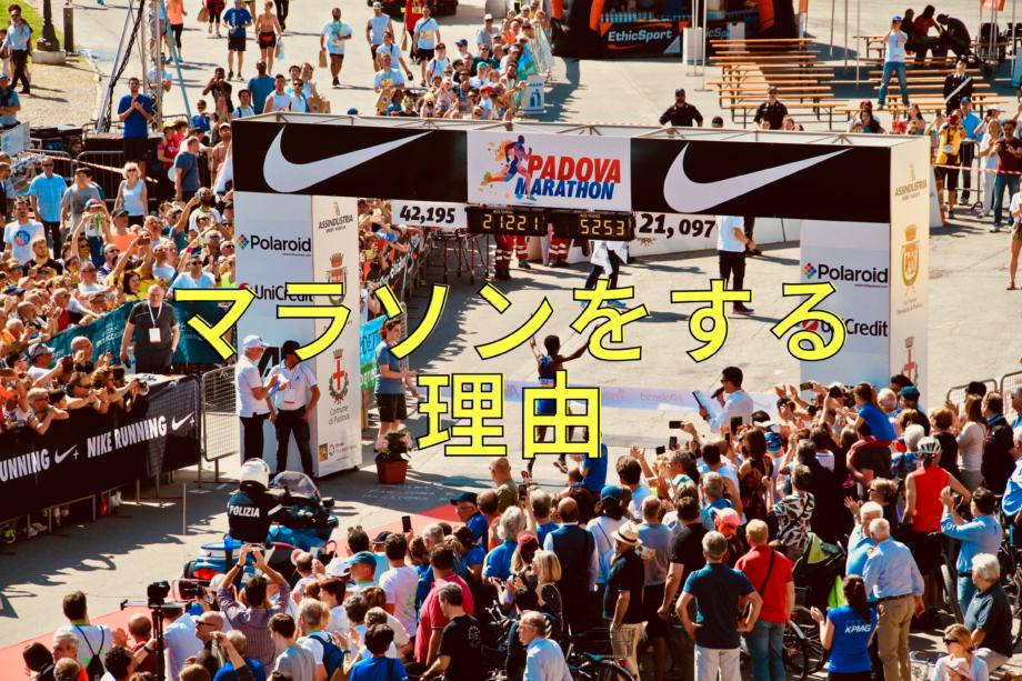マラソンをする理由 (1)