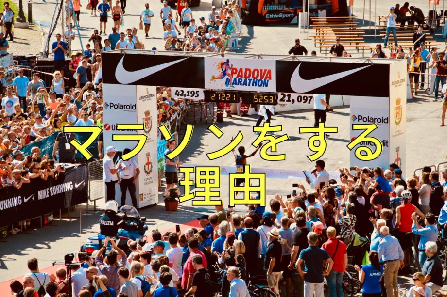 マラソンをする理由