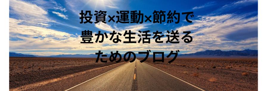 投資×運動×節約で 豊かな生活を送る ためのブログ (2)